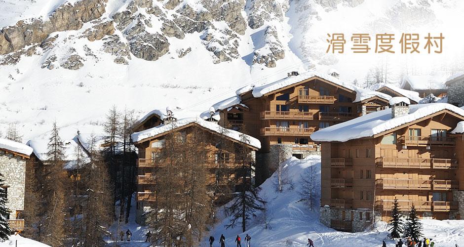 滑雪度假村