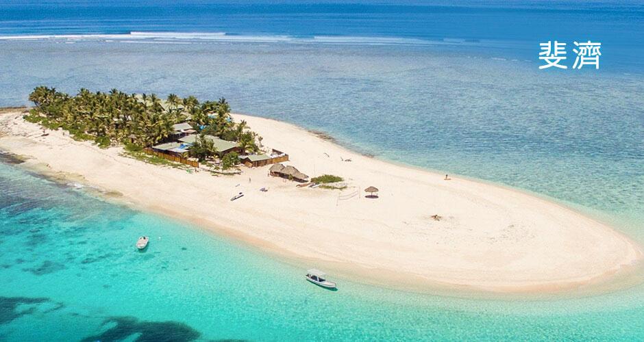 Fiji_zh-hk.jpg