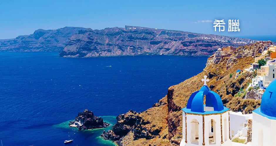 Greece_zh-hk.jpg