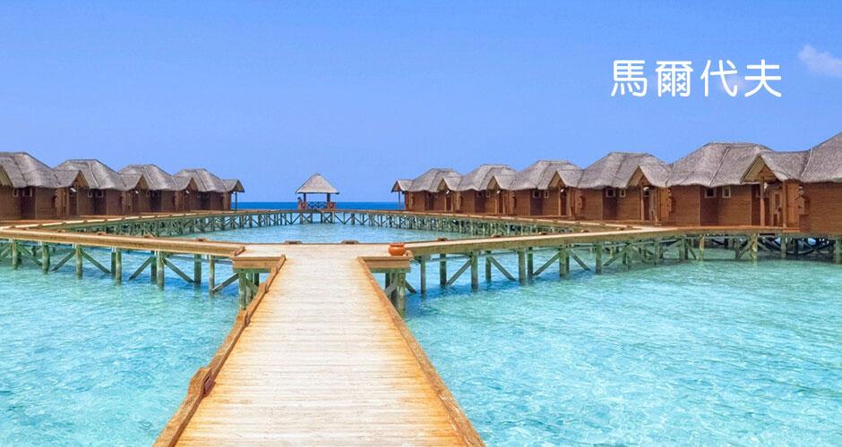 Maldives_zh-hk.jpg