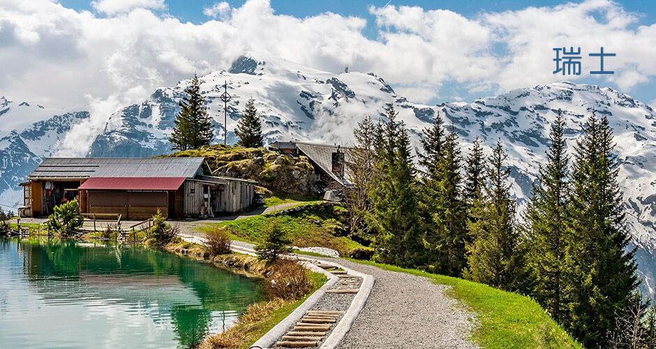Switzerland_zh-hk.jpg