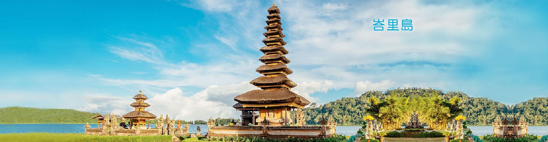 Bali_zh-hk.jpg