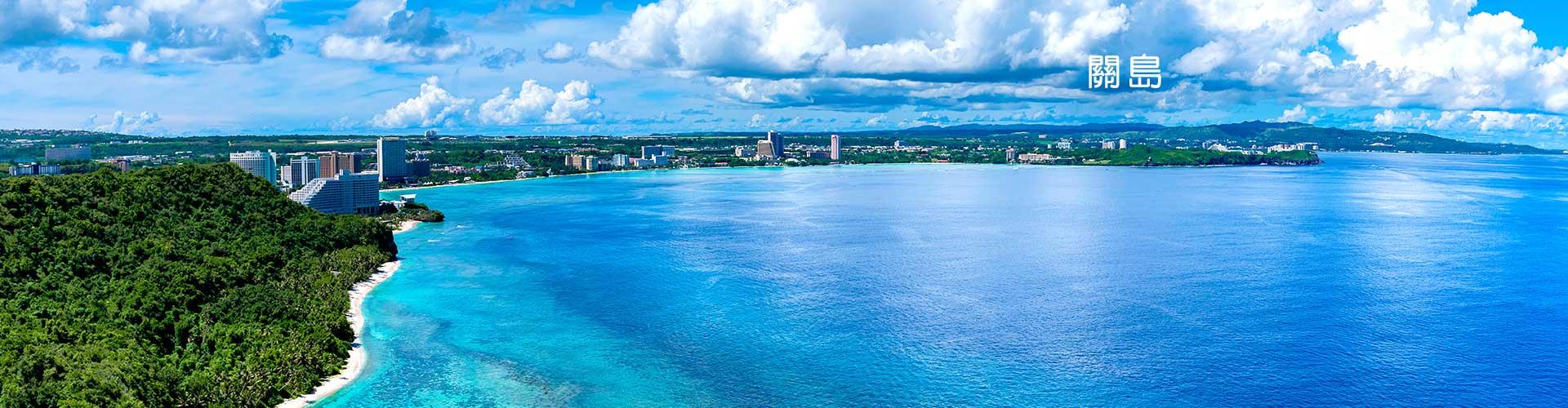 Guam_zh-hk.jpg