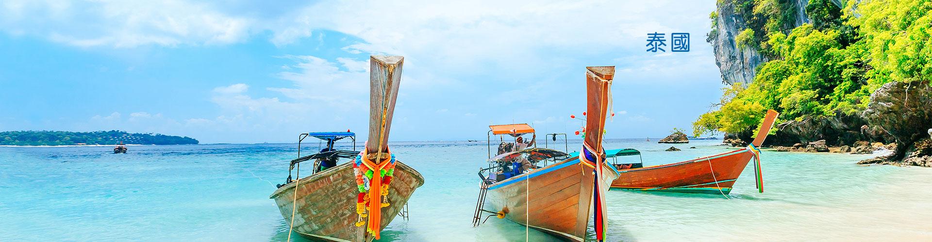 Thailand_zh-hk.jpg
