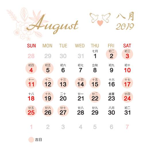 GoodDay Aug 2019